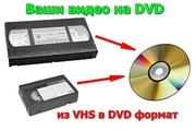 перезапись видео кассет на dvd диски