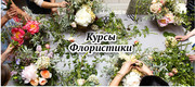 Курсы флористики в Николаеве. УЦ твой Успех