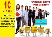 Курсы бухгалтеров в Николаеве. 1С – все конфигурации!