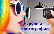 Экспресс курс фотографии в Николаеве. УЦ Твой Успех