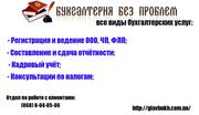 Сдача годового бухгалтерского отчета в Николаеве