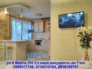 Почасовая посуточная2 ком  квартира-студио евро уровня, до 7 человек