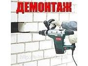 демонтаж, демонтажные работы, сверление отверстий, копка, порезка бетона.