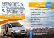 Автобус в Болгарию. Выезды всей територии Украины