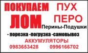 Прием Самовывоз Металлолом Аккумуляторы Пух-Перо Перины Подушки Одеяла