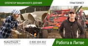 Тракторист,  Доярка работа в Литве