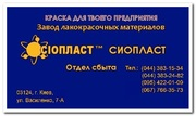 ХВ-0278  Грунтовка ХС-010 ТУ 6-21-51-90 по металлу краска ХС-720