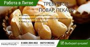 Вакансия повар официально от 4.71 евро / час