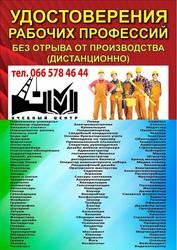 Курсы бетонщик стропальщик кровельщик сварщик плотник маляр охранник