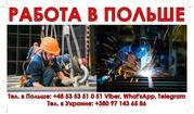 Бесплатные вакансии в Польше. Работники на судостроение.