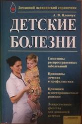 книга Детские болезни. Домашний медицинский справочник. А. В. Яловчук
