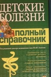 Детские болезни. Полный справочник.  Под ред. Елисеева Ю.Ю.