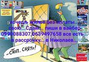 Трёх комнатная от владельца в Николаев... 0990088307, 0639497658