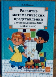 Книга:Наталия Нищева Развитие математических представлений у дошкольни