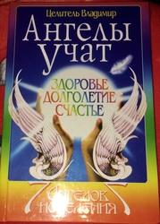 Книга «Ангелы учат: Здоровье,  долголетие,  счастье» Целитель Владимир