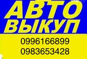 Авто выкуп В любом состоянии до 500 уе Ваз Газ Уаз Раф Заз Москвич