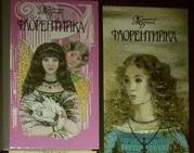 Книга: женский роман, исторический любовный роман