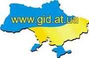 Бесплатная регистрация в каталоге сайтов www.gid.at.ua