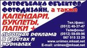 Логотипы,  визитки,  буклеты,  реклама в газетах